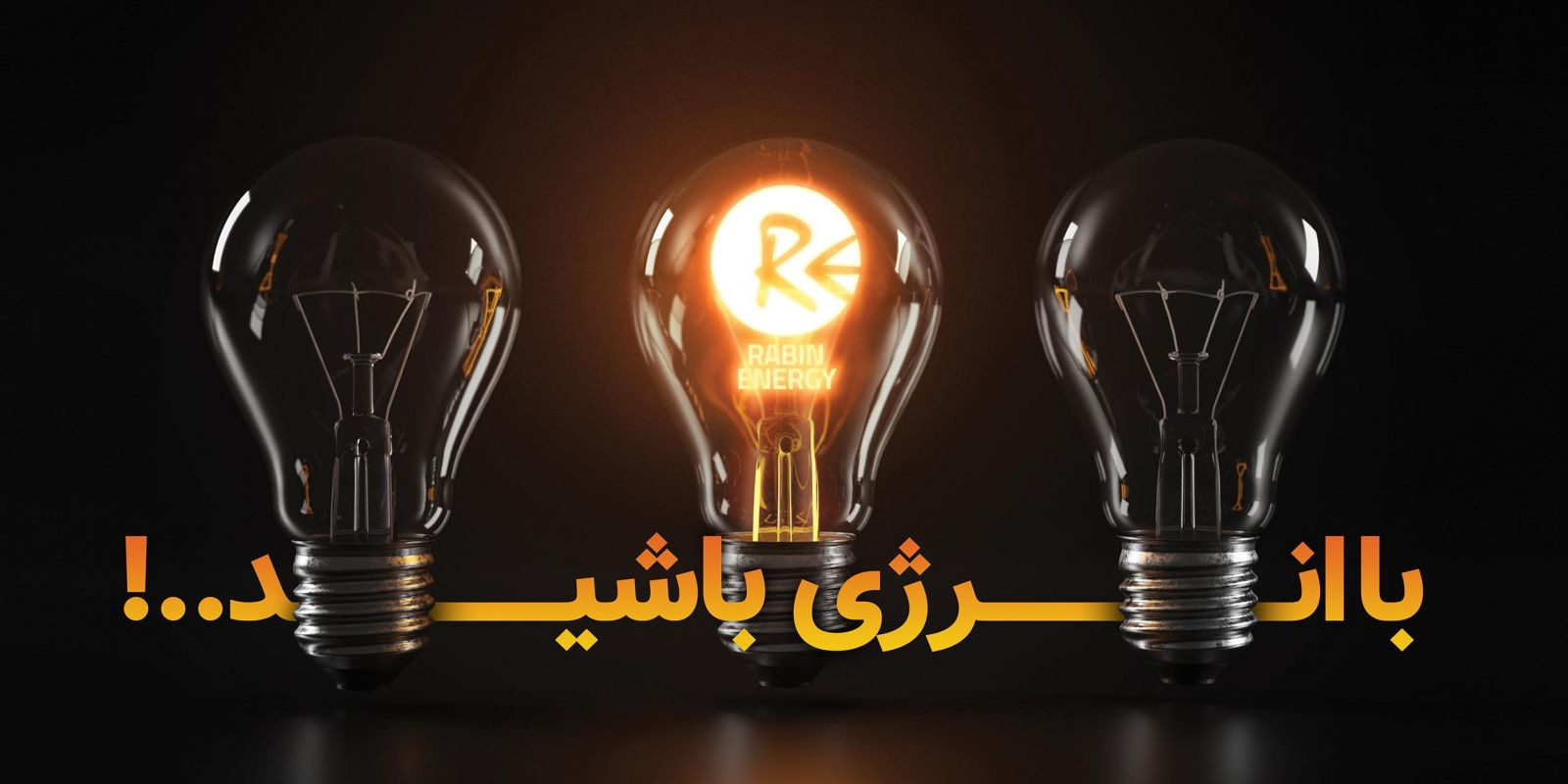جایگاه رابین انرژی در صنعت